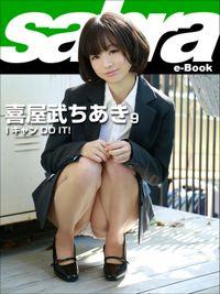 I キャン DO IT ! 喜屋武ちあき9 [sabra net e-Book]