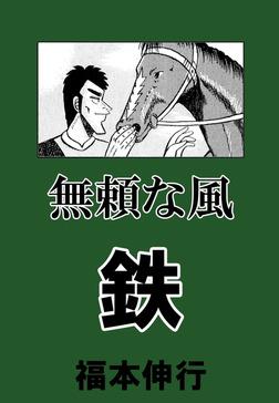 無頼な風 鉄 1-電子書籍