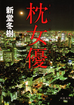 枕女優-電子書籍