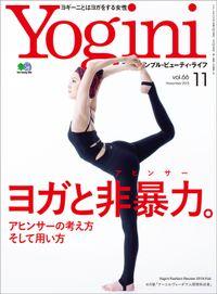Yogini 2018年11月号 Vol.66