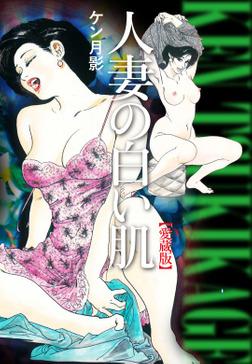 人妻の白い肌【愛蔵版】-電子書籍