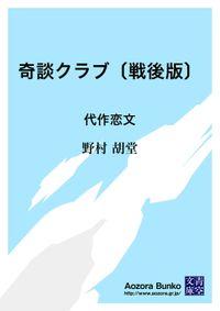 奇談クラブ〔戦後版〕 代作恋文