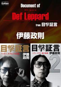 ドキュメント オブ デフ・レパード from 目撃証言