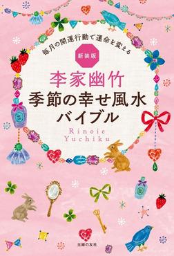 新装版 李家幽竹 季節の幸せ風水バイブル-電子書籍