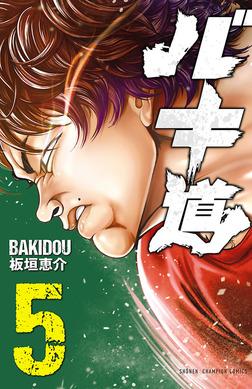 バキ道 5-電子書籍