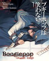 [FREE SAMPLE] Boogiepop Doesn't Laugh Vol. 1