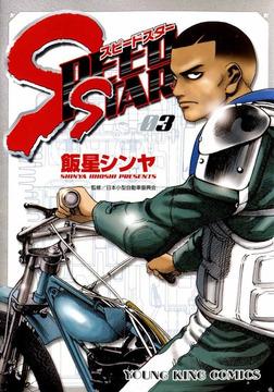 スピードスター / 3-電子書籍