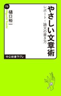 やさしい文章術 レポート・論文の書き方(中公新書ラクレ)