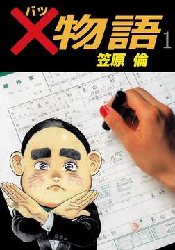×物語 1-電子書籍