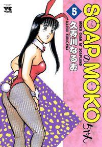 SOAPのMOKOちゃん 5