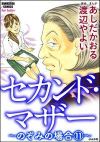 セカンド・マザー(分冊版)【のぞみの場合11】