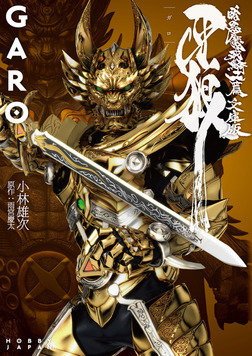 牙狼<GARO> 暗黒魔戒騎士篇 ―文庫版―-電子書籍