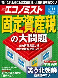 週刊エコノミスト (シュウカンエコノミスト) 2017年04月11日号