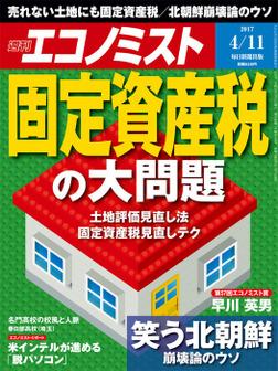 週刊エコノミスト (シュウカンエコノミスト) 2017年04月11日号-電子書籍