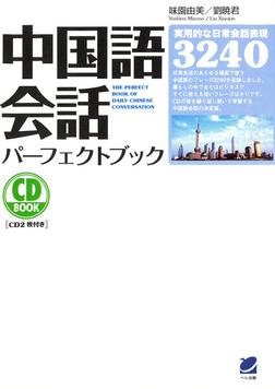 中国語会話パーフェクトブック(CDなしバージョン)-電子書籍