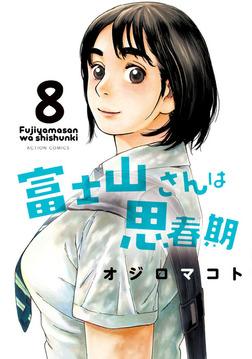 富士山さんは思春期 : 8-電子書籍