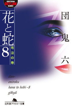 花と蛇8 号泣の巻-電子書籍