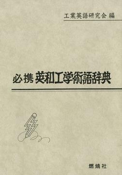 必携英和工学術語辞典-電子書籍