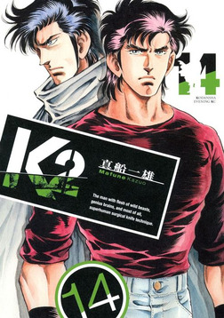 K2(14)-電子書籍