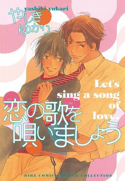 恋の歌を唄いましょう-電子書籍