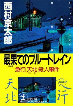最果てのブルートレイン~急行「天北」殺人事件~-電子書籍