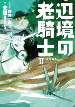辺境の老騎士 2 新生の森-電子書籍