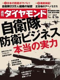 週刊ダイヤモンド 17年8月26日号