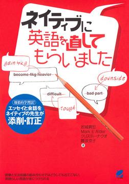 ネイティブに英語を直してもらいました(CDなしバージョン)-電子書籍