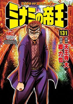 ミナミの帝王 131-電子書籍