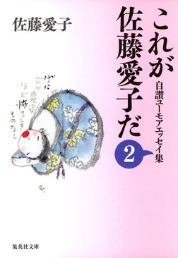 これが佐藤愛子だ 2-電子書籍