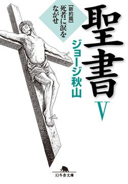 聖書 V 新約篇 死者に涙をながせ-電子書籍