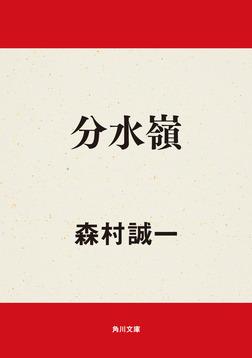 分水嶺-電子書籍