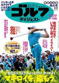 週刊ゴルフダイジェスト 2014/9/9号