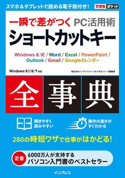 できるポケット 一瞬で差がつく PC活用術 ショートカットキー全事典-電子書籍