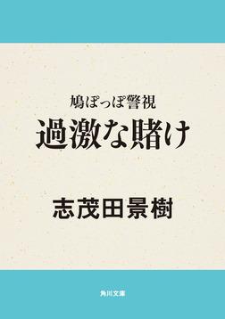 鳩ぽっぽ警視 過激な賭け-電子書籍