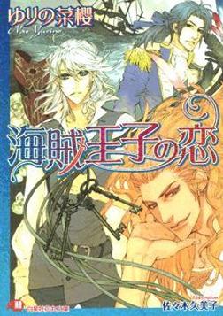 海賊王子の恋-電子書籍