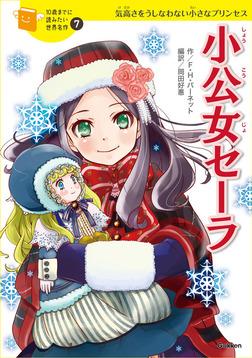小公女セーラ-電子書籍