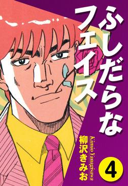 ふしだらなフェイス(4)-電子書籍
