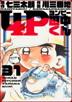4P田中くん 31巻-電子書籍