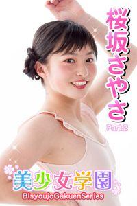 美少女学園 桜坂さやさ Part.2