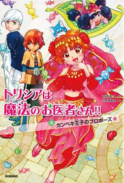 カンペキ王子のプロポーズ☆-電子書籍