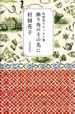 村岡花子エッセイ集 曲り角のその先に-電子書籍