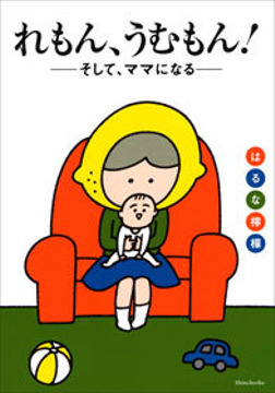 れもん、うむもん!――そして、ママになる――-電子書籍