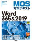 MOS対策テキスト Word 365 & 2019