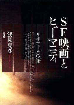 SF映画とヒューマニティ サイボーグの腑-電子書籍