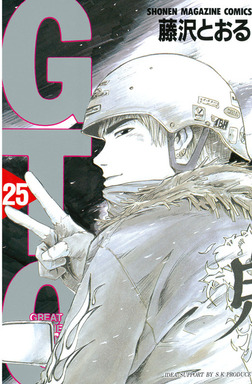 GTO(25)-電子書籍