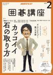 NHK 囲碁講座 2019年2月号