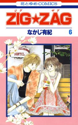 ZIG☆ZAG 6巻-電子書籍