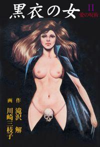黒衣の女2