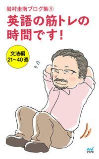 岩村圭南ブログ集9 英語の筋トレの時間です! 文法編21~40週